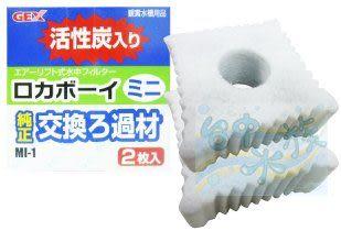 [台中水族] 日本GEX 五味水中過濾器 (MINI) 替換濾材2入/盒 特價