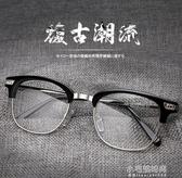 眼鏡框女男潮人款復古平光鏡半框可配成品眼睛框鏡架 【快速出貨】