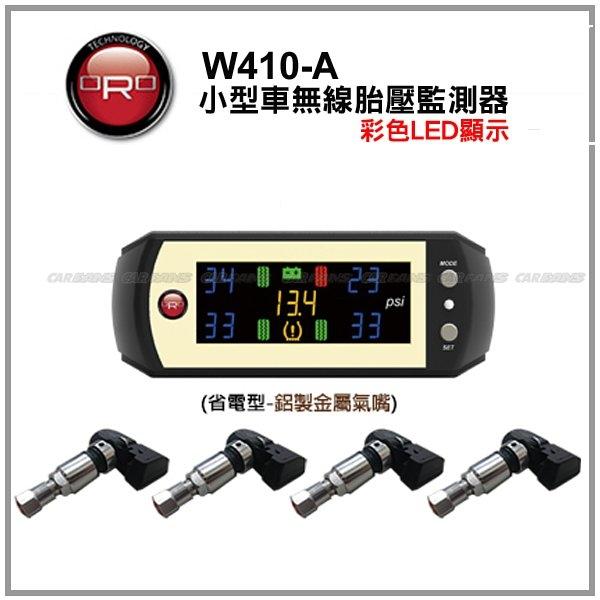 【愛車族】ORO W410-A 自動定位 小型車無線胎壓監測器 鋁製金屬氣嘴