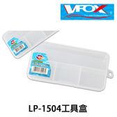 漁拓釣具 VFOX 火狐狸 LP-1504 (工具盒)