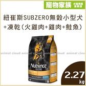 寵物家族-Nutrience紐崔斯《SUBZERO無穀凍乾》小型犬(火雞肉+雞肉+鮭魚)2.27kg