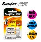 【加購】勁量 高科技鹼性電池3號(2入x2組)