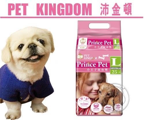 【zoo寵物商城】KINGDOM沛金頓》小王子尿布墊S/M/L送狗零食