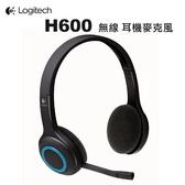 羅技 H600 無線耳機麥克風  隨插即忘