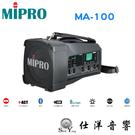 MIPRO 嘉強 MA-100 單頻手提無線喊話器 (5G 不可充電版) 可藍芽播放音樂 公司貨 保固一年