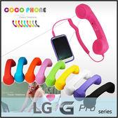 ★COCO Phone 復古電話筒/手機外接話筒/LG Optimus G Pro E988/G PRO Lite D686/G PRO 2 D838