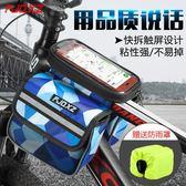 自行車前梁包 山地單車橫梁包車前上管馬鞍包騎行裝備配件手機包