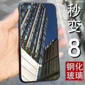 蘋果7plus手機殼8plus男女款iPhone7玻璃i7變8新款潮牌七全包7p潮『櫻花小屋』