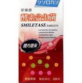 專品藥局 新樂康 酵素益生菌 220粒/瓶【2004370】