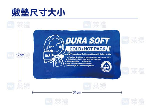 DURA 長效型冷熱敷墊 (L)