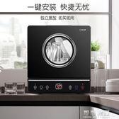 220V卡蘭蒂洗碗機家用全自動台式洗碗機免安裝智慧消毒殺菌6套igo 可可鞋櫃