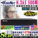 監視器 KingNet 8路監控主機 500萬 5MP DVR 手機遠端監控 H.265 1080P 類比 IPC AHD