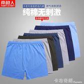 南極人中老年人男士純棉內褲大碼寬鬆四角褲頭全棉老人爸爸平角褲 卡布奇諾