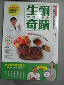【書寶二手書T1/養生_BSM】生酮奇蹟實現教科書-全身酮體循環啟動,就能越吃、越瘦、越健康_白