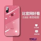 蘋果X手機殼iPhoneX液態硅膠XS新款馬卡龍玻璃iphonexr全包防摔xsmax套  快速出貨