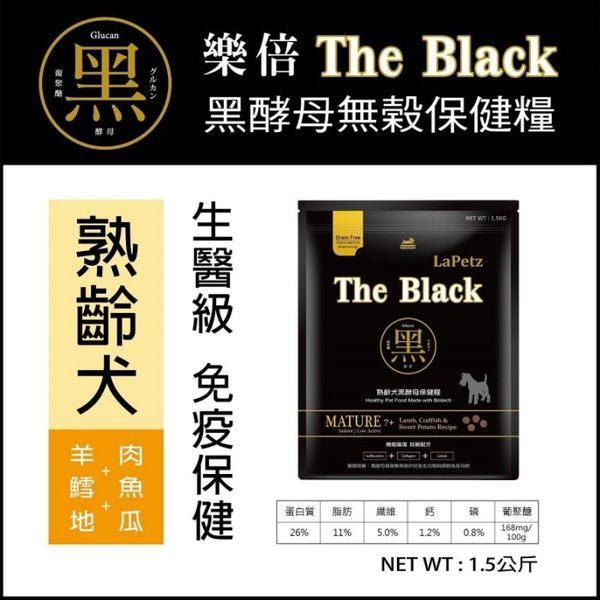 *KING WANG*LaPetz 樂倍《The Black黑酵母無殼保健糧》1.5kg/包 四種配方可選 乾飼糧 犬適用