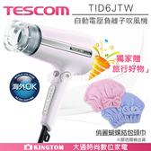 獨家贈好禮 TESCOM TID6JTW 雙電壓大風量負離子吹風機 自動國際變壓    日本製  公司貨 保固一年