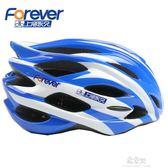 永久自行車公路騎行山地車頭盔一體成型男女單車裝備安全帽死飛    易家樂