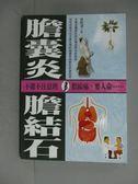 【書寶二手書T9/養生_GRH】膽囊炎與膽結石_蔡樹濤