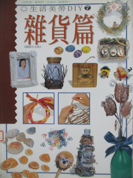 【書寶二手書T9/美工_QIS】生活美勞DIY-雜貨篇_三采文化
