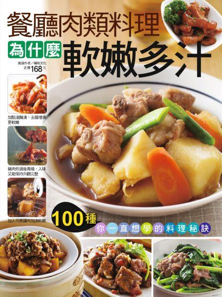 # 【5折】餐廳肉類料理為什麼軟嫩多汁