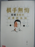 【書寶二手書T7/嗜好_ODS】棋手無悔:犯錯是成功必須的佈局_圍棋_周俊勳