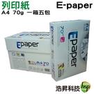 【一箱 ↘480元】E-paper 高白影印紙 一箱5包 一包500張
