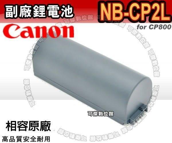 Canon NB-CP2L 電池 相印機專用 適用CP800/CP900/CP910/CP1200/CP1300