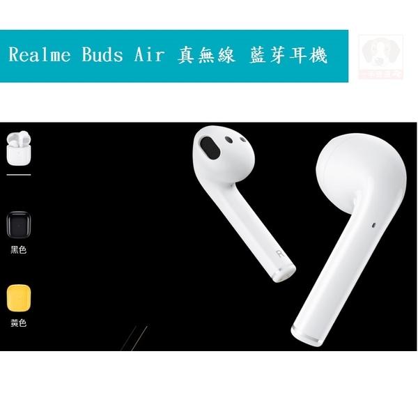 Realme Buds Air 真無線 藍芽耳機 贈乾洗手抗菌噴霧