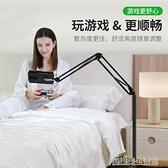 懶人支架手機床頭架看電視電影神器IPad平板夾通用網紅直播落地式三腳架多功能