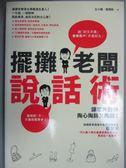 【書寶二手書T7/溝通_GQH】擺攤老闆說話術_王小雅