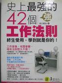 【書寶二手書T1/財經企管_NSH】史上最強的42個工作法則_流川美加