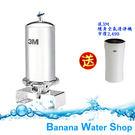 【Banana Water Shop】3M SS801全戶式不鏽鋼淨水系統★贈3M隨身型空氣清淨機