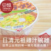【日清】日本泡麵 元祖雞汁 碗麵(原味/香蒜辣味/起司/雞蛋嘉年華)