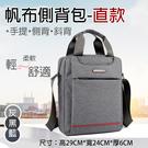 攝彩@帆布側背包-直款 輕便 簡單耐用 ...