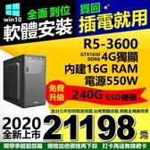 【21198元】 AMD主機4.2G六核4G獨顯內建16G Ram含WIN10模擬器多開全順暢主機三年保打卡再送無線網卡