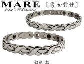 【MARE-316L白鋼】男女對鍊 系列:貓眼   款