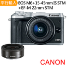 CANON EOS M6+15-45mm IS STM+EF-M 22mm STM 雙鏡組*(中文平輸)
