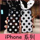 【萌萌噠】iPhone X XR Xs Max 6s 7 8 plus 可愛黑白波點千鳥格兔耳朵 全包黑邊 玻璃背板 手機殼
