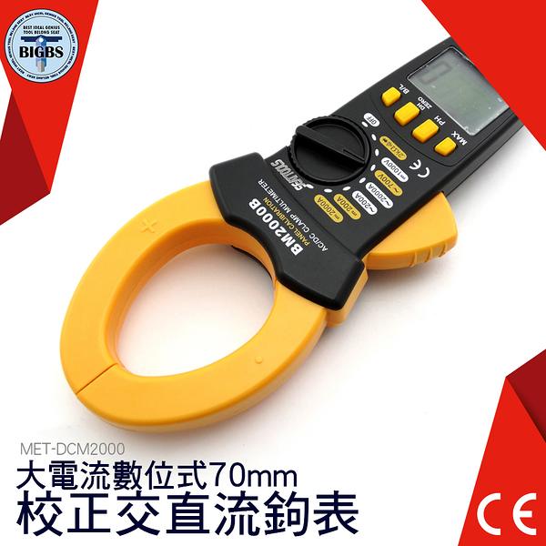 利器五金 直流鉤表 電錶 鉤錶 鉗形表 鉗形電流表 萬用表 一年保固 70mm大電流數位式面板校正