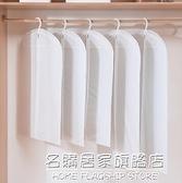 5個大號衣服灰塵防塵罩衣櫃掛式衣物收納袋家用西裝羽絨服透明套 名購新品