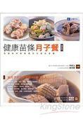 健康苗條月子餐(增訂版)