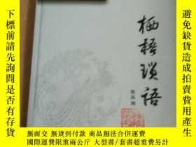 二手書博民逛書店罕見棲梧瑣語Y311 陳鳳翔 廣東人民