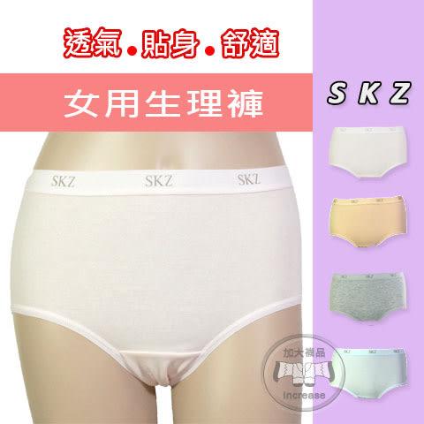 生理褲 舒適高腰生理褲 素面款 台灣製 SKZ