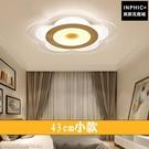 INPHIC-燈具兒童房現代Led燈簡約北歐Led吸頂燈花形幾何餐廳燈主臥室燈-43cm小款_heas
