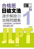 合格班日檢文法N1—逐步解說&攻略問題集(18K MP3)