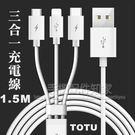 【耀3in1】TOTU Micro USB+Type C+Lightninf 150cm 三合一充電傳輸線-ZY