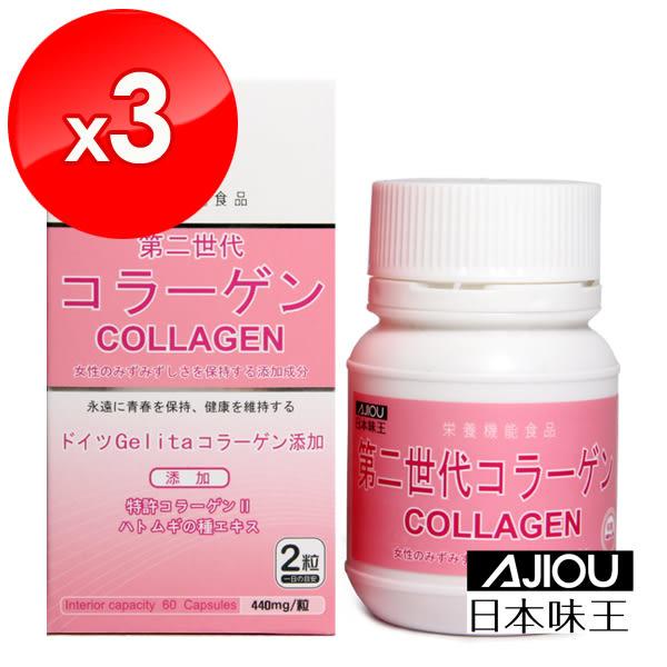 日本味王膠原蛋白