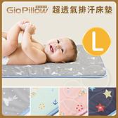 GIO Kids Mat 超透氣排汗嬰兒床墊【L號 90x120cm】【佳兒園婦幼館】