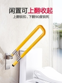 扶手衛生間老人防滑馬桶無障礙浴室坐便器折疊殘疾人廁所安全扶手欄桿JD 雲朵走走